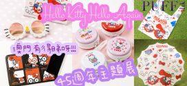 Hello Kitty Hello Again 45週年主題展