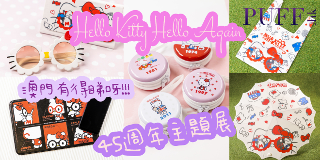 Hello Kitty Hello Again 45週年主題展