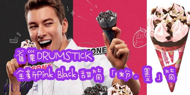 雀巢DRUMSTICK 全新Pink Black 甜筒 「粉.墨」登場