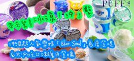 沖繩雪糕品牌「Blue Seal」首度登港 6大必吃口味矚目登場