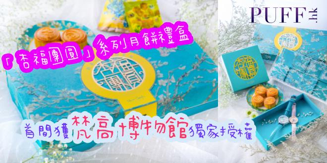 首間獲梵高博物館授權 「杏福團圓」系列月餅禮盒