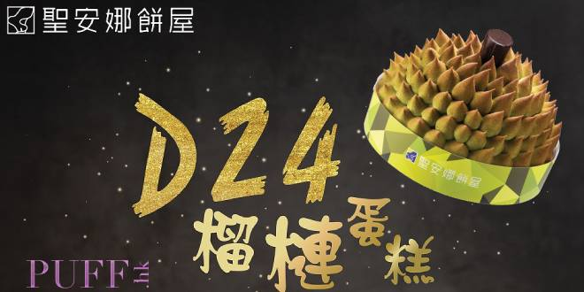 聖安娜 VS 榴槤界貴族「D24榴槤蛋糕」