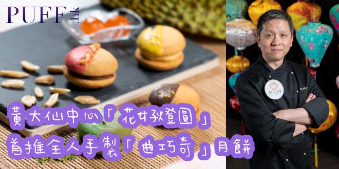 黃大仙中心「花好燈圓」 中秋人手製「曲巧奇」月餅