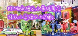 香港黃金海岸PJ Masks睡衣小英雄集合