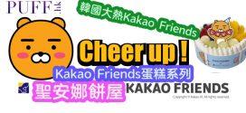 韓國大熱Kakao Friends×聖安娜餅屋