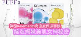 韓國熱賣Kelements保濕面膜 締造嬌嫩美肌女神秘密