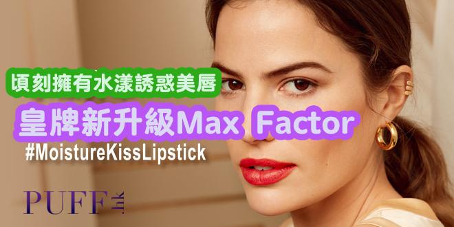 Max Factor皇牌新升級 頃刻擁有水漾誘惑美唇