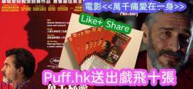 Puff.hk將送出電影萬千痛愛在一身換票證兩張