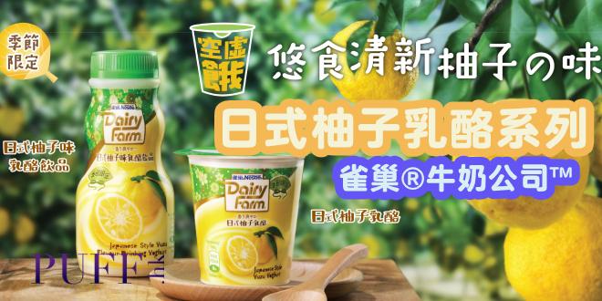 全新雀巢牛奶公司 日式柚子乳酪系列