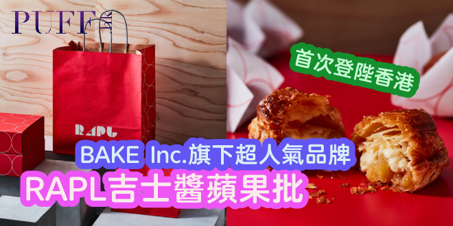 超人氣品牌RAPL現烤吉士醬蘋果批 香港有得食喇