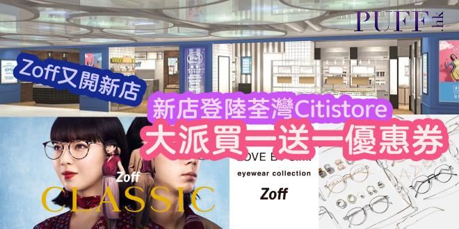 Zoff新店登陸荃灣Citistore
