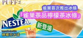 雀巢推出冰條 新登場「雀巢茶品檸檬茶冰條」
