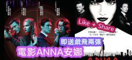 Puff.hk將送出電影ANNA換票證兩張