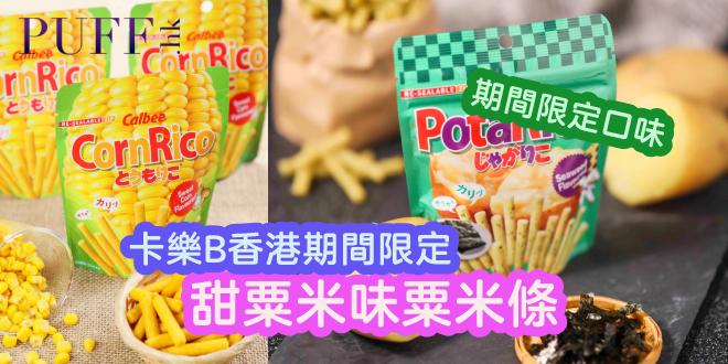 日本卡樂B人氣No.1 期間限定紫菜味+甜粟米味