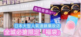 日本連鎖藥妝店登錄香港 全城必搶限定「激筍福袋」