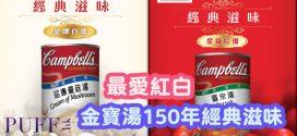 金寶湯150年經典滋味  最愛紅白