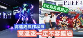 高達40週年GUNPLA EXPO 2019空降奧海城