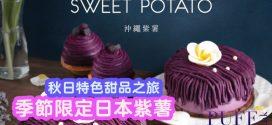 聖安娜季節限定「沖繩紫薯」