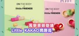 ON: THE BODY Little KAKAO FRIENDS潤唇膏 萬寧賣萌登場