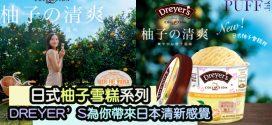 DREYER'S  全新日式柚子雪糕系列清爽登場
