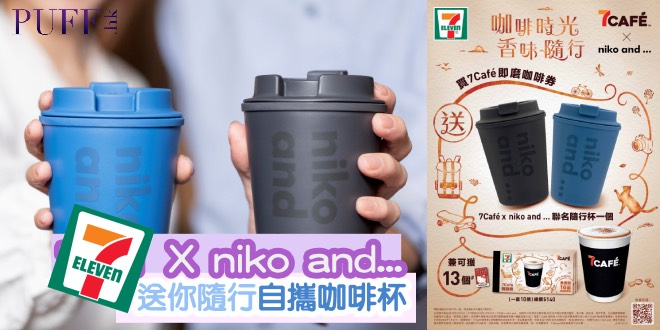 7-eleven 聯乘niko and… 送你靚靚咖啡杯