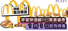 麥當勞驚喜優惠 2020 年 1 月 1 日起有得食【為你送上優惠表】