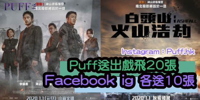 Puff.hk將送出電影換票証白頭山:火山浩劫 20張