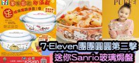 7-Eleven 新春購物送大禮 送你Sanrio團團圓圓玻璃焗盤