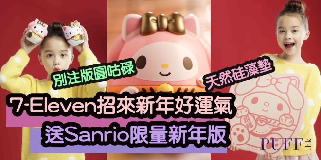7-Eleven x Sanrio 新年別注版圓咕碌天然硅藻墊