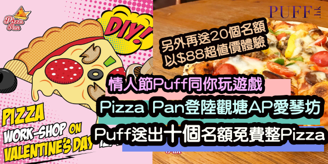 Pizza Pan登陸觀塘AP 愛琴坊 Puff送出免費整Pizza名額10個及$88位超值價體驗機會