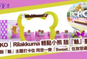 「MOKO Rilakkuma 輕鬆小熊 甜『魅』聖誕」 五大甜「魅」主題打卡位 同您一齊「Sweet」住放空過聖誕