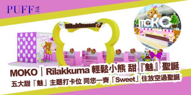 「MOKO|Rilakkuma 輕鬆小熊 甜『魅』聖誕」 五大甜「魅」主題打卡位 同您一齊「Sweet」住放空過聖誕