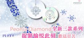 Peonia Diamond彼愛麗鑽石「喜系列」、「Gala系列」及「星光系列」 及時分享愛予摯愛    贈送幸福犒賞自我