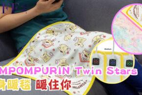 要跟嚴寒激戰 超萌POMPOMPURIN與夢幻Little Twin Stars化身暖毯陪你對抗!